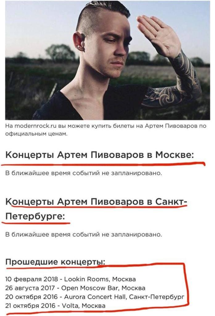 Радник Марцінківа обіцяє зірвати концерт Пивоварова через виступи співака в Росії 1