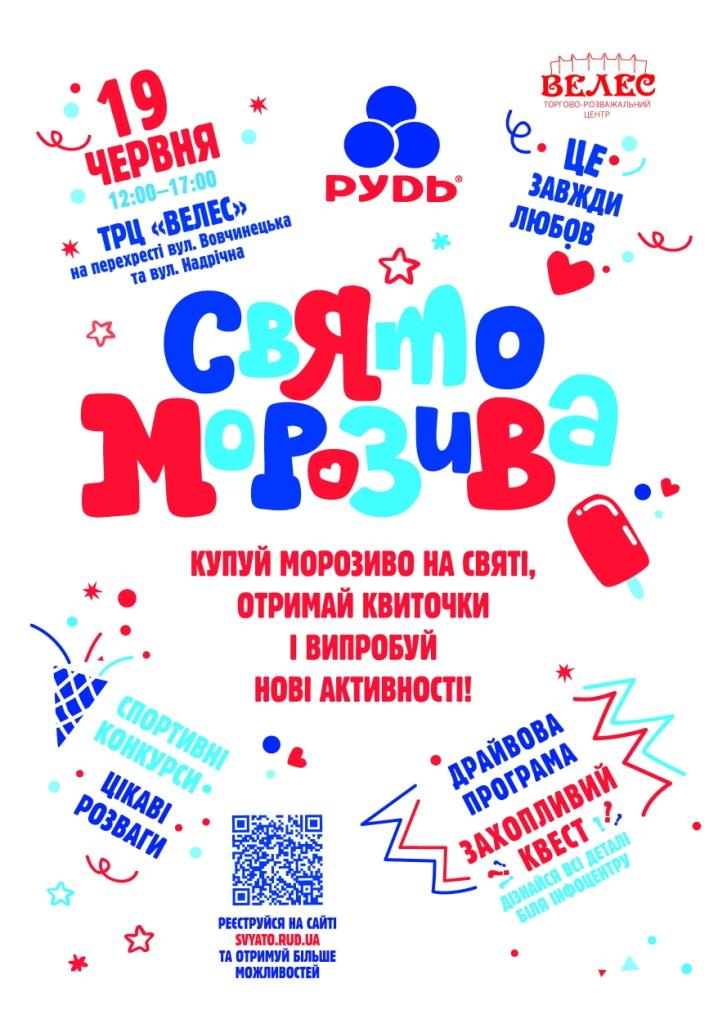 Свято морозива Рудь в Івано-Франківську