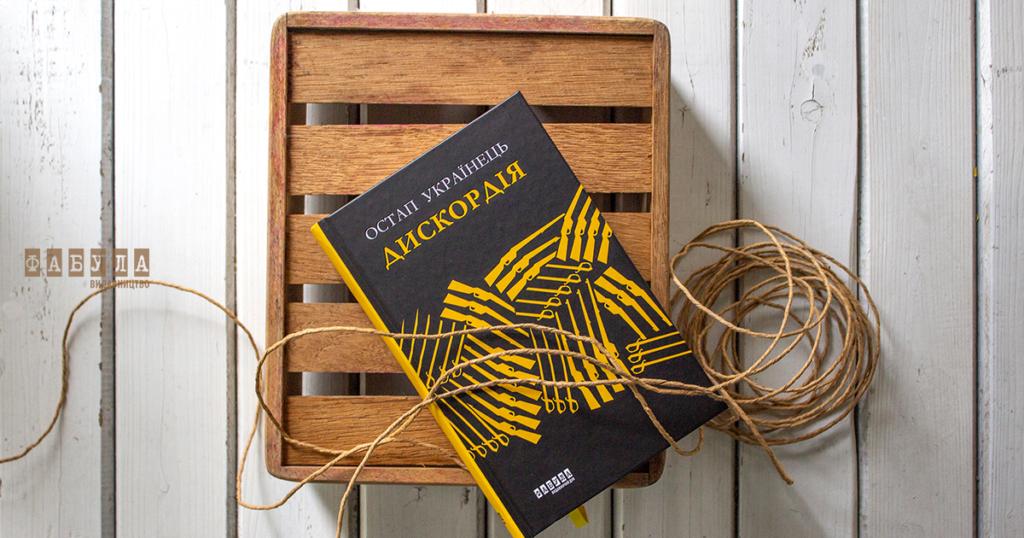 """На """"Книжковому Арсеналі"""" франківський письменник Остап Українець презентував новий роман 1"""
