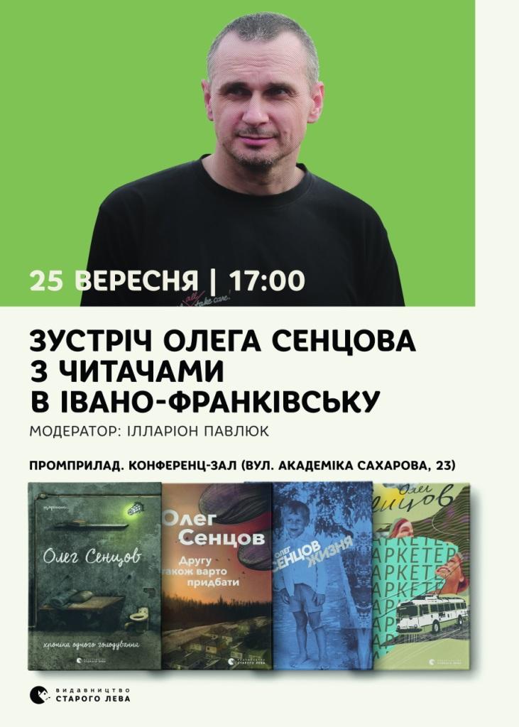 Олег Сенцов запрошує франківців на зустріч на Промприладі